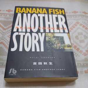 BANANA FISH バナナフィッシュ ANOTHER STORY アナザーストーリー 吉田秋生 スマートレター発送