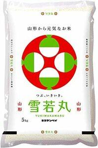 精米 5kg 【精米】山形県産雪若丸 令和元年産 5kg