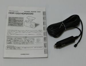 コムテック ドライブレコーダーHDR103 HDR203G用 取付説明書 取扱説明書 / シガー電源コード 新品・未使用品