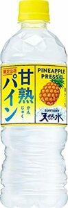 お買い得 限定 送料無料☆ サントリー 甘熟パイン & 天然水 540ml ×24本