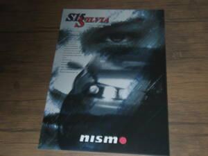 希少カタログ・極上品・S15・シルビア・ニスモ パーツカタログ MM