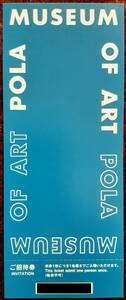 即決★送料無料★箱根 ポーラ美術館 ご招待券 (入場券) 4枚セット★ポーラオルビス株主優待