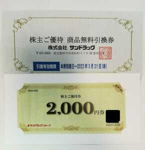 最新 サンドラッグ 株主優待 株主優待券2000円分 商品交換券1枚 送料無料 レメディシャンプー