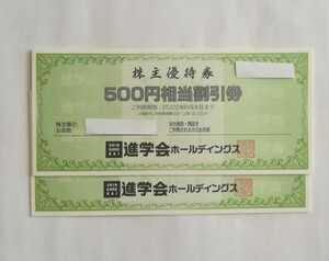 最新 進学会 株主優待 優待券6000円分 送料無料 スポーツクラブZip