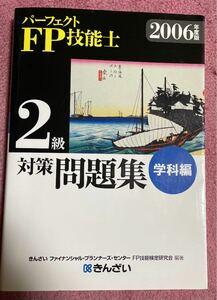 問題集(FP2級)