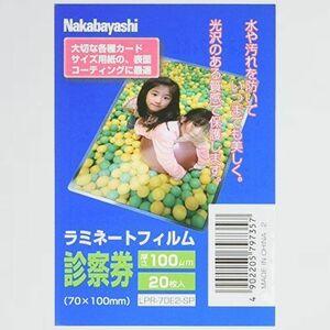 好評 新品 ラミネ-トフィルム ナカバヤシ 3-2Q 診察券サイズ LPR-70E2-SP 20枚入 70×100mm