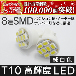 ◇ ナンバー灯 T10 T13 高輝度LED 8連 SMD ホワイト×2個SET