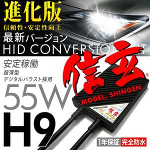 新品 HID Model 信玄 H9 3000K 55W 信頼のブランド 安心の1年保証 即納可