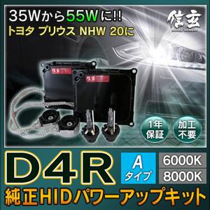 新品 Model 信玄 純正交換 HID D4R 6000K 8000K 55W化 パワーアップ キット トヨタ プリウス NHW 20 に 安心の1年保証
