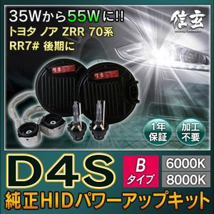 新品 Model 信玄 純正交換 HID D4S 6000K 8000K 55W化 パワーアップ キット トヨタ ノア ZRR 70系 RR7# 後期に 安心の1年保証