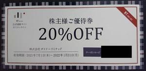 ダイドーリミテッド株主優待券★20%OFF★NYオンライン★2022年1月末まで