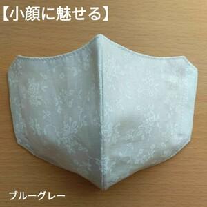 ハンドメイドインナー インナーガーゼ インナーカバー 立体インナー 普通サイズ ブルーグレー