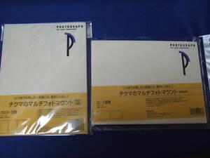 チクマ 写真台紙 2L判1面角ヨコ 1個/ 2L(カビネ)判3面角角角タテ 1個 合計2個 処分価格