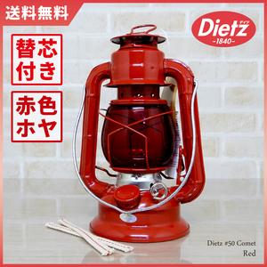 替芯2本付【送料無料】新品 Dietz #50 Comet Lantern - Red 【赤グローブ】 ◇デイツ コメット レッド ハリケーンランタン 赤 新品未使用