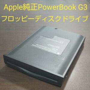 Apple純正PowerBook G3フロッピーディスクドライブ