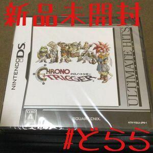 新品 DS クロノトリガー ネコポス