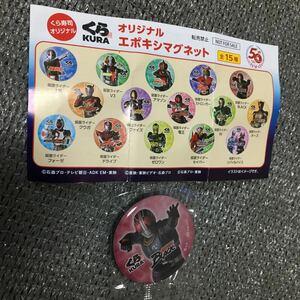 くら寿司 オリジナル エポキシマグネット 仮面ライダーBLACK ビッくらポン