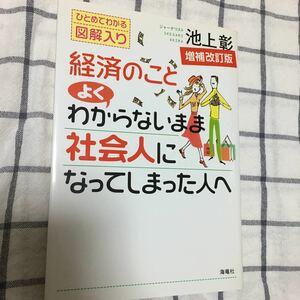 経済のことよくわからないまま社会人になってしまった人へ/池上彰 【著】