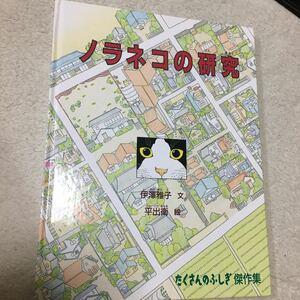 ノラネコの研究/伊澤雅子/平出衛