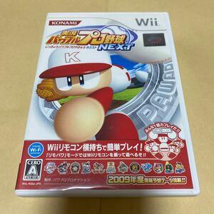実況パワフルプロ野球NEXT Wii