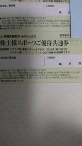 最新 東急不動産 株主優待券 株主様スポーツご優待共通券 1~6枚 東急スポーツオアシス