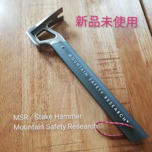 MSR エムエスアール Stake Hammer ステイクハンマー ペグハンマー