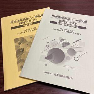 【新品 未使用】日本損害保険協会 損害保険 募集人 一般試験 教育 テキスト 問題集 模擬試験 練習 基礎 傷害疾病 単位 2020 年 4月 版 2021