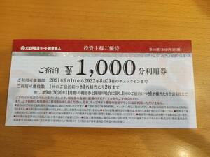大江戸温泉 株主優待券 2022/8/31期限