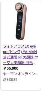 家庭用ヤーマン美顔器