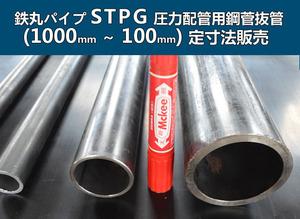 鉄丸パイプSTPG圧力配管用鋼菅 各形状・(1000~100mm)各定寸長さでの販売F21
