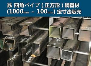 鉄 四角パイプ(正方形)鋼管材 各品形状の(1000~100mm)各定寸長さでの販売F21