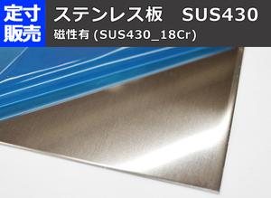ステン(SUS430-18Cr)2B板(0.8~3.0mm厚)の(1000x500~300x200mm)定寸・枚数販売 S11