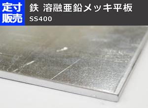 亜鉛メッキ平鉄板(3.2~9.0mm厚)の(914x600~300x200mm)定寸・枚数販売 F11