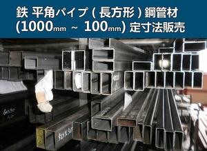 鉄 平角パイプ(長方形)鋼管材 各品形状の(1000~100mm)各定寸長さでの販売F21