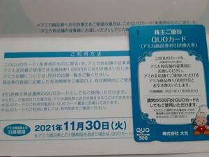 アミカ商品券お引き換え券 クオカード3枚セット(アミカ1000円券3枚に引換可能) 大光 株主優待 2021年11月末まで