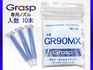 Grasp グラスプ ミキシングノズル 50ml溶剤用 10本入 ウレタン系補修剤 グラスプ専用 GR90MX ネコポス可