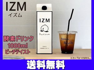 酵素ドリンク IZM イズム ピーチテイスト 発酵エキス 桃 ファスティング 酵素 1000ml 1本 送料無料 税率8%