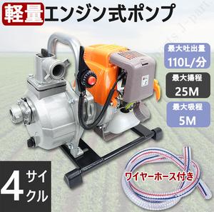 小型 軽量 エンジンポンプ 水ポンプ 4サイクル 37cc エンジン式 給水ポンプ レギュラーガソリン 口径25mm 揚水 排水 灌漑 災害 水害 農業