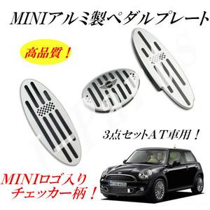 BMWミニ ミニクーパーF53 F55 R50 R52 R55 R56 R57 R58 R59 R60 R61適合 アルミ製 ペダルプレートブラックチェッカー柄 穴あけ不要