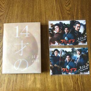 14才の母 愛するために 生まれてきた DVD−BOX/志田未来三浦春馬 おまけにブレイブのポストカード2種類