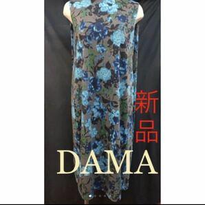 新品未使用 日本製 DAMAワンピース