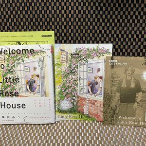 BL新刊 リトルローズハウスへようこそ/幸田みう《アニメイト、コミコミ特典》