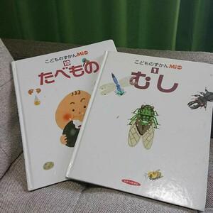 ひかりのくに えほん 図鑑絵本 二冊セット 虫 食べ物