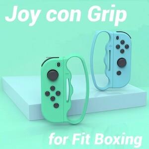 コメ不要 Switch スイッチ フィット ボクシング ジョイコン用グリップ