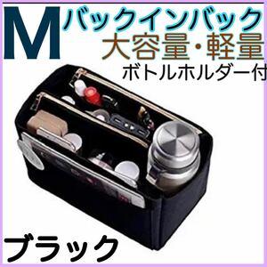 バッグインバッグ バッグ 収納 大容量 軽量 トートバッグ ハンドバッグ ポーチ Mサイズ メイクポーチ 化粧ポーチ 旅行ポーチ
