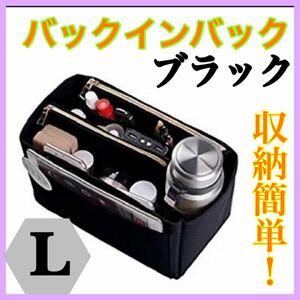 バッグインバッグ バッグ 収納 大容量 軽量 トートバッグ ハンドバッグ 化粧ポーチ メイクボックス 小物収納 黒 ブラック L