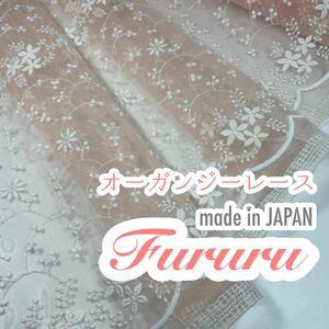 135×50cm◇オーガンジーレース◇刺繍◇国産◇レース◇ Fururu