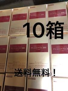 【送料無料】プラセンタ100コアスタートパック(30粒)×(10箱) 600粒 賞味期限2022,7訳あり品
