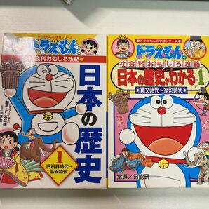 ドラえもんの社会科おもしろ攻略 「日本の歴史 1 」と「日本の歴史がわかる1」2冊セット