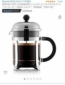 CHAMBORD ボダム 1924 フレンチプレスコーヒーメーカー500ml